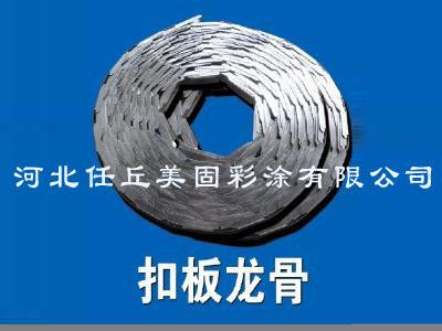 扣板龙骨_常用彩钢扣板龙骨(图片)